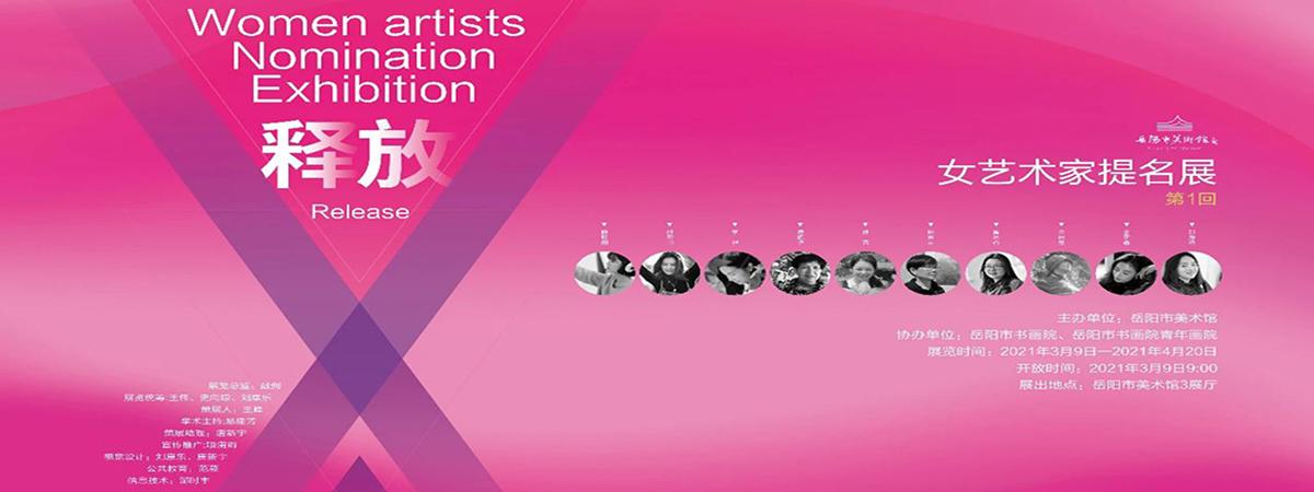 展览预告 | 释·放——岳阳市美术馆女艺术家提名展·第一回