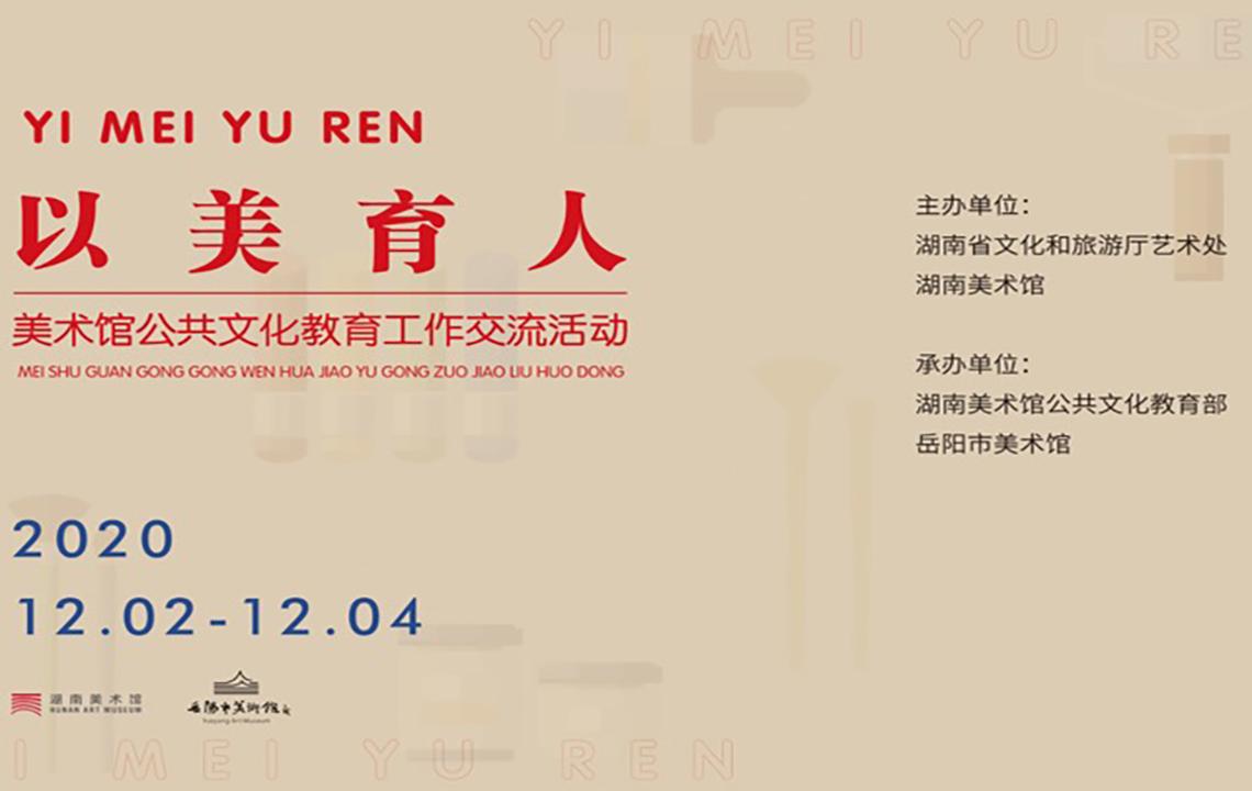 """公共教育   """"以美育人""""美术馆公共文化教育工作交流活动在岳阳市美术馆举行"""