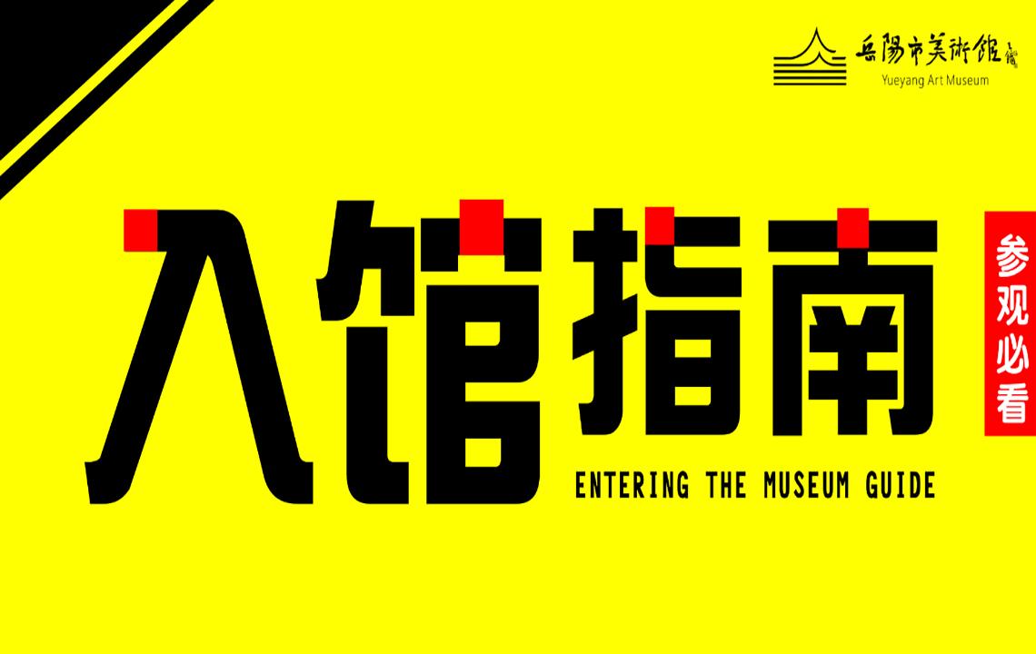 入馆指南   参观岳阳市美术馆必看指南