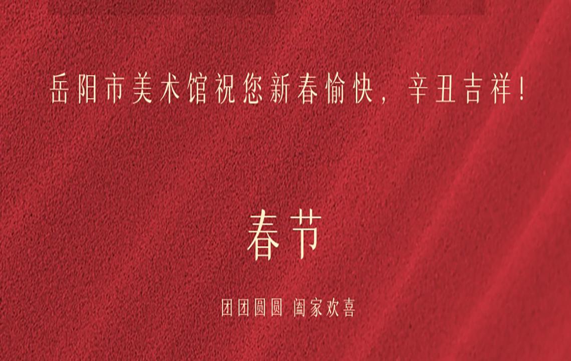 岳阳市美术馆祝您新春快乐