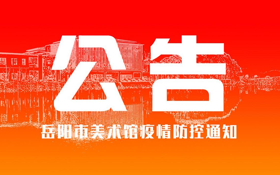 紧急公告   岳阳市美术馆疫情防控通知
