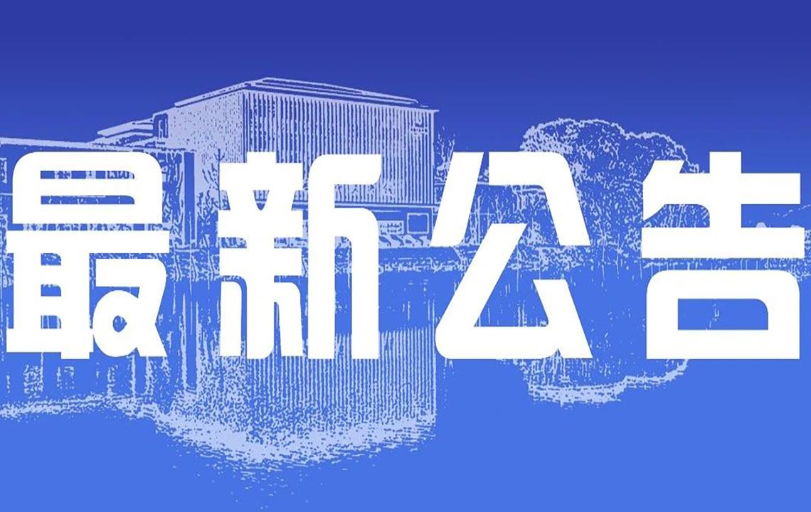 最新公告   岳阳市美术馆公共教育活动将延期举办