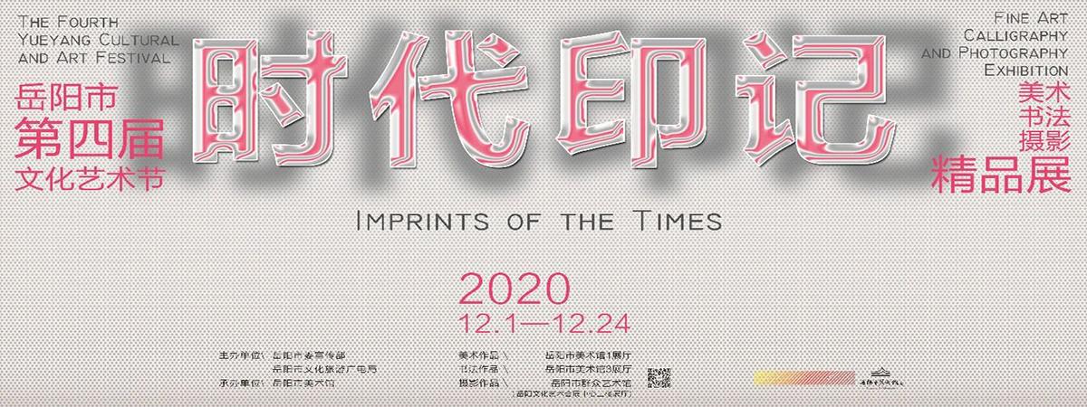 """展览预告   第四届岳阳文化艺术节""""时代印记""""——美术、书法、摄影精品展(含获奖名单)"""