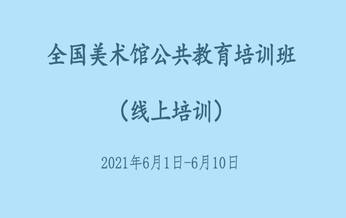 线上学习   我馆万琴参加2021全国美术馆公共教育培训班(线上培训)