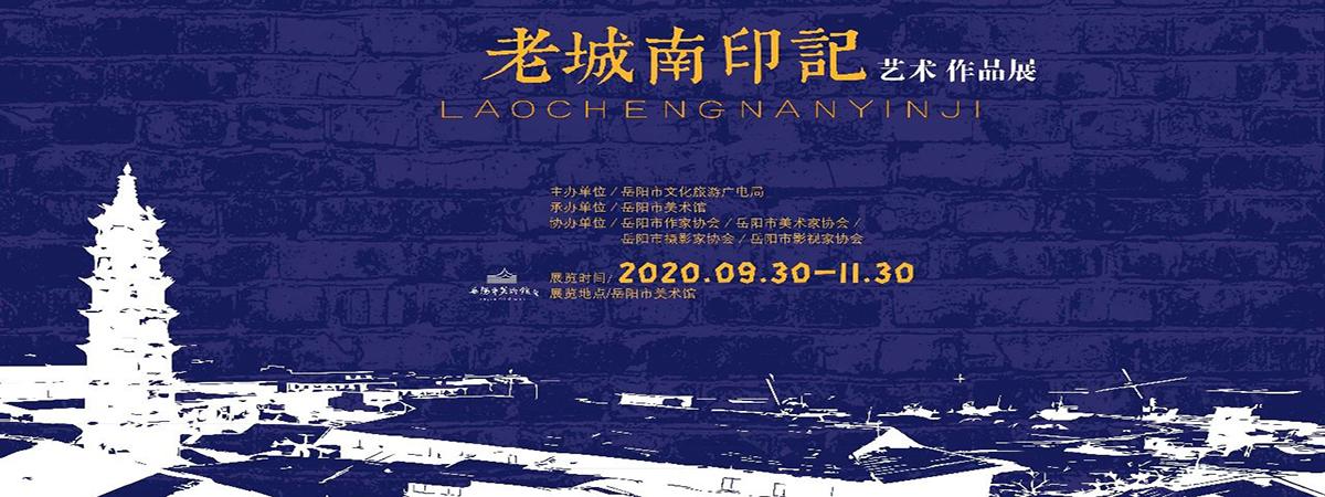 """展览预告   """"老城南印记""""艺术作品展(含获奖名单)"""