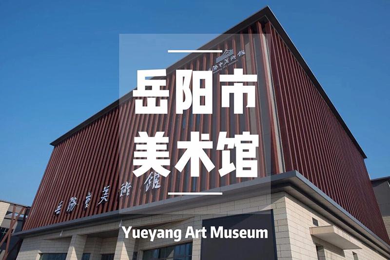 """作品征集   """"我在岳阳市美术馆""""——新馆打卡照片征集活动"""