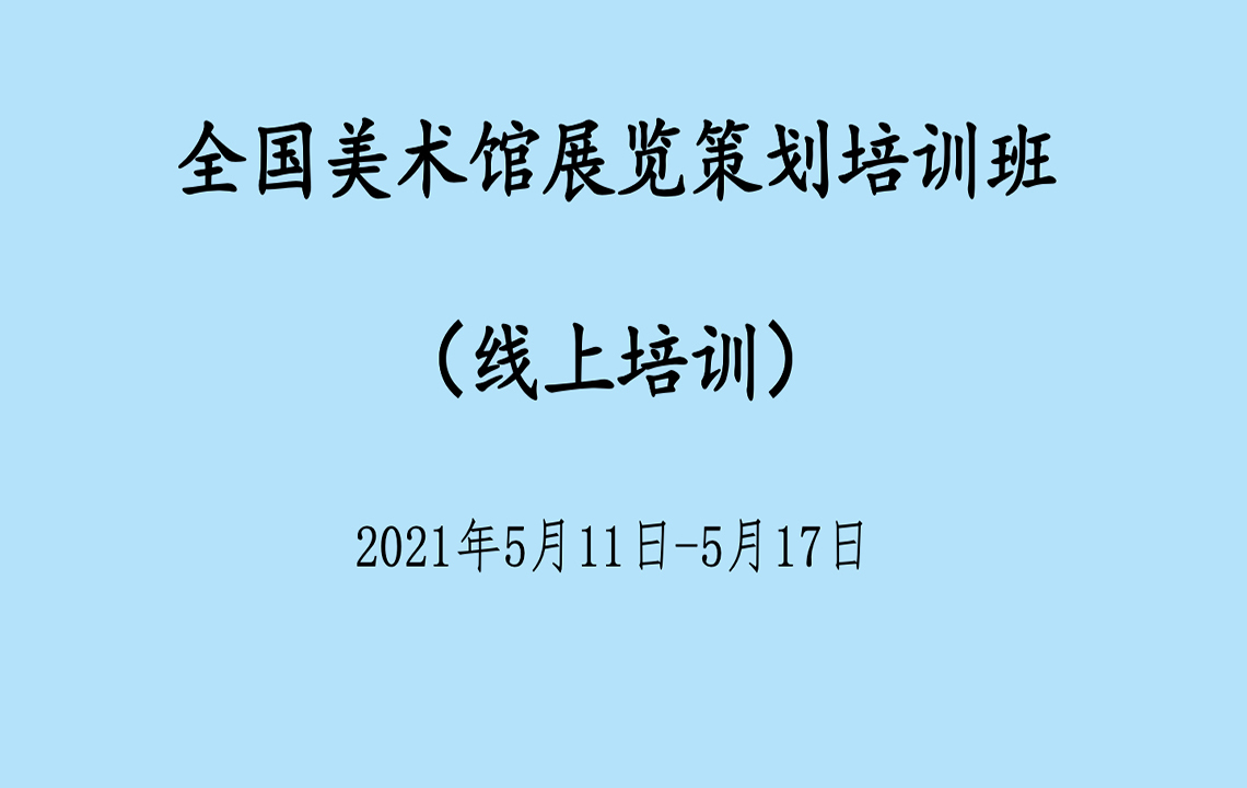 线上学习   我馆谈汨参加2021全国美术馆展览策划培训班(线上培训)