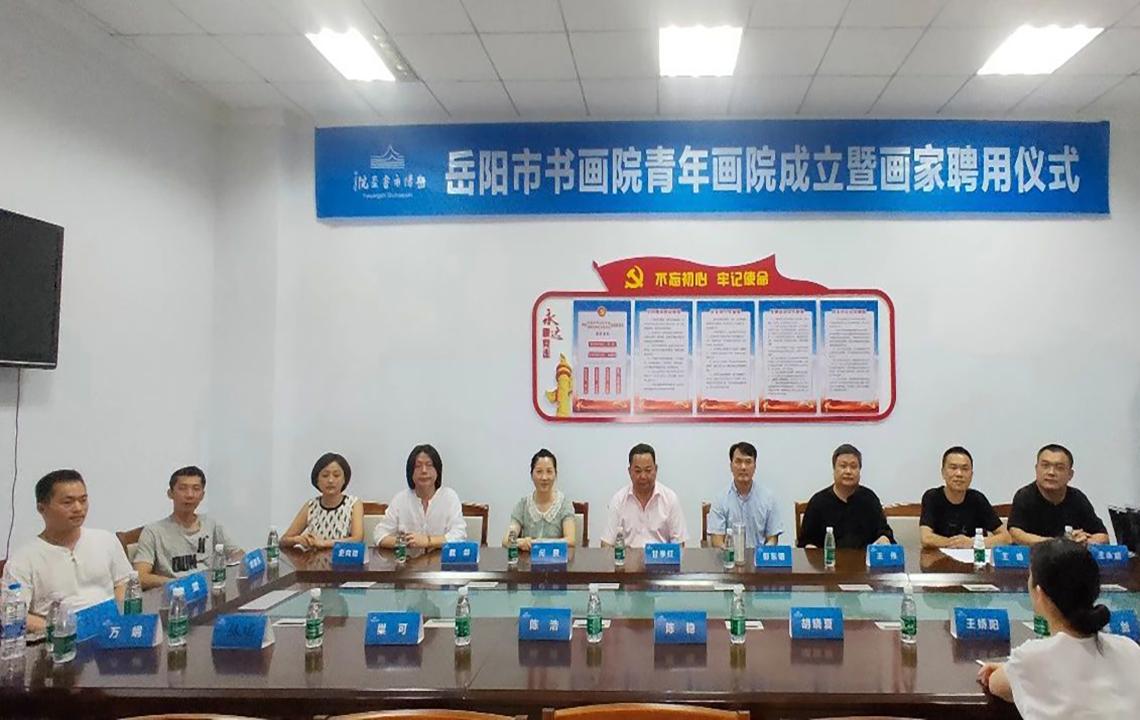会议现场 | 岳阳市书画院青年画院成立暨画家聘用仪式