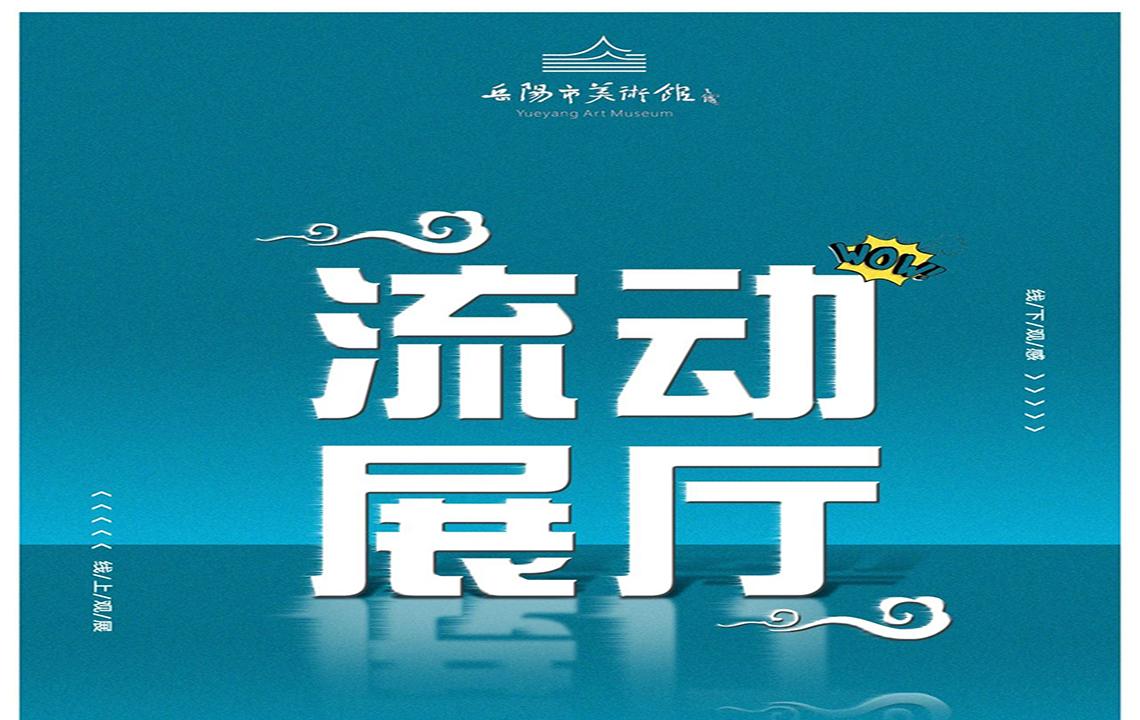 """流动展厅   2021岳阳市美术馆""""流动展厅""""上半年活动回顾"""