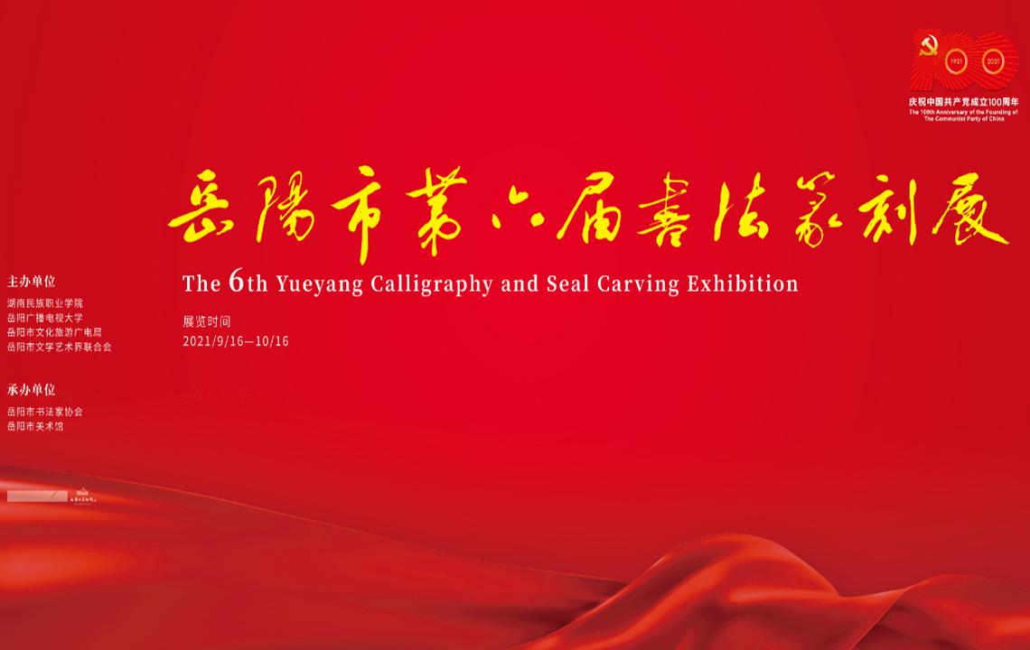 展览预告   岳阳市第六届书法篆刻展