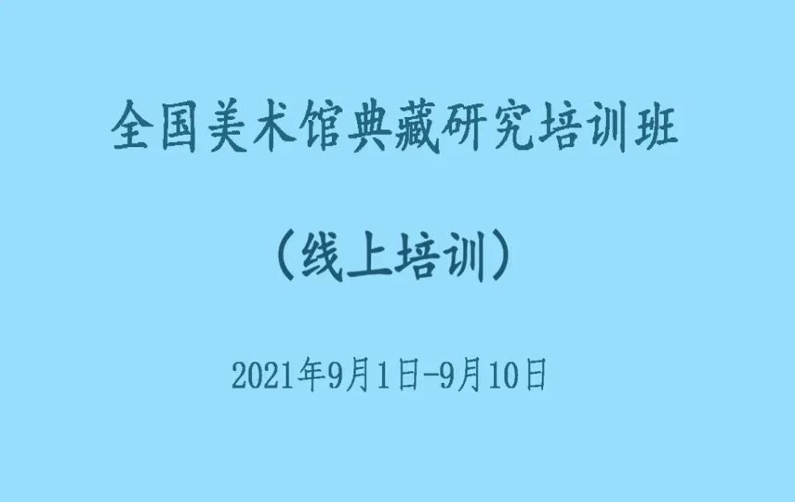 线上学习   我馆王蒙黎参加2021全国美术馆典藏研究培训班