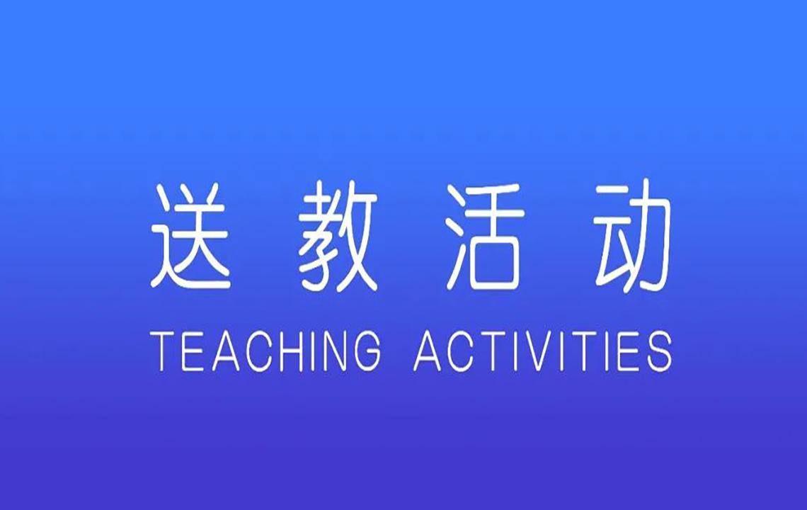 送教活动 | 我馆范菽老师作为受邀专家为岳阳市初中美术骨干教师授课