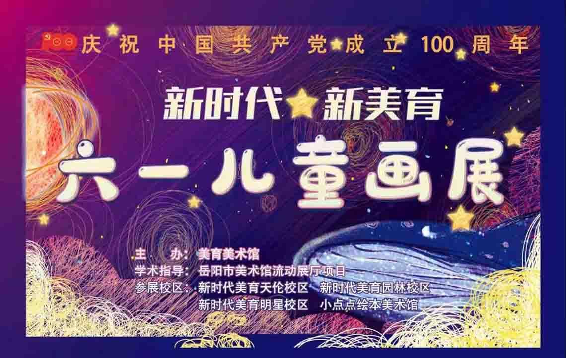 """展览现场  """"新时代 新美育"""" 六一儿童画展5月29日开幕"""