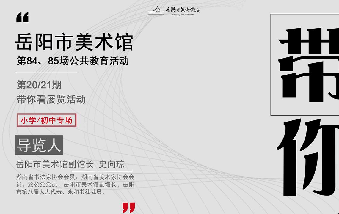 公共教育活动预告   岳阳市美术馆副馆长史向琼带你看展览